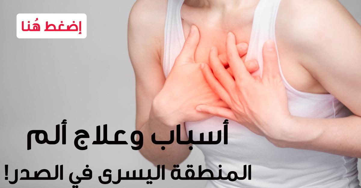 أسباب الالام الصدرية في الجهة اليسرى ويب طب