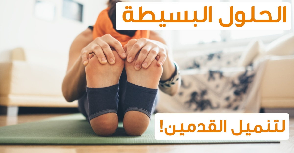 8 طرق للتخلص من تنميل اليدين والقدمين - ويب طب