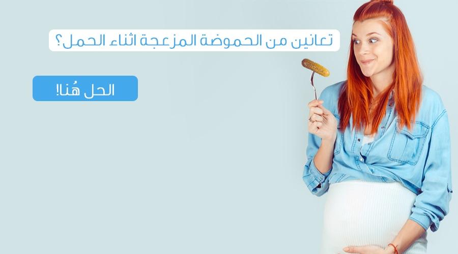 الحموضة اثناء الحمل