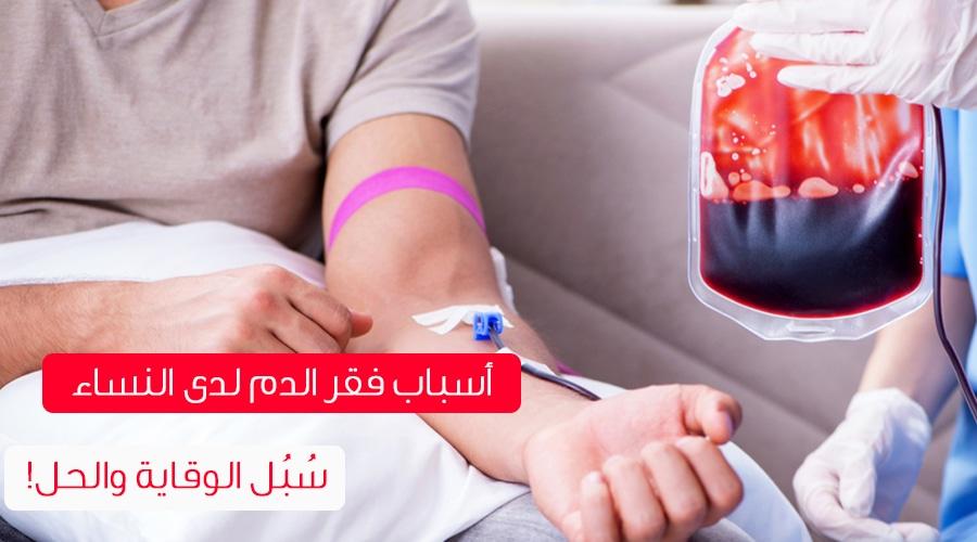 أسباب وأعراض فقر الدم عند النساء ويب طب