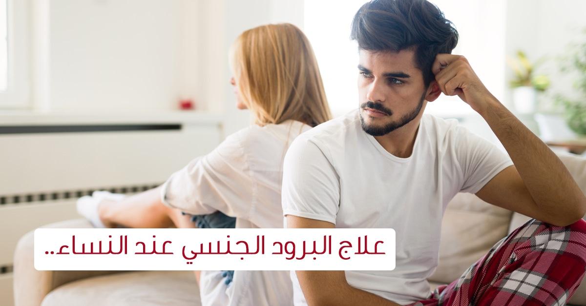 63332c645 البرود الجنسي عند النساء الاسباب والعلاج - ويب طب