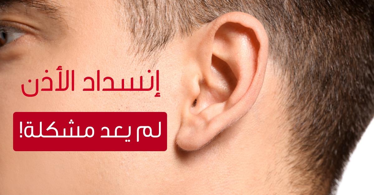 انسداد الأذن هذه هي الأسباب والعلاجات ويب طب