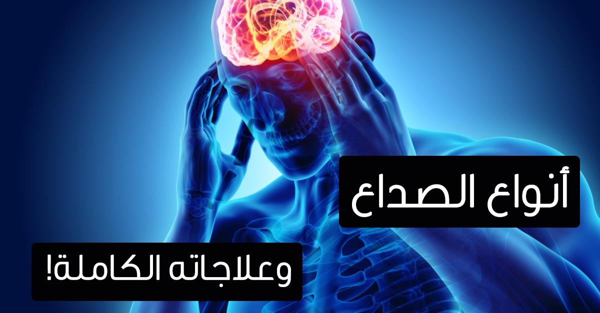 الصداع أسبابه وأعراضه وطرق علاجه ويب طب