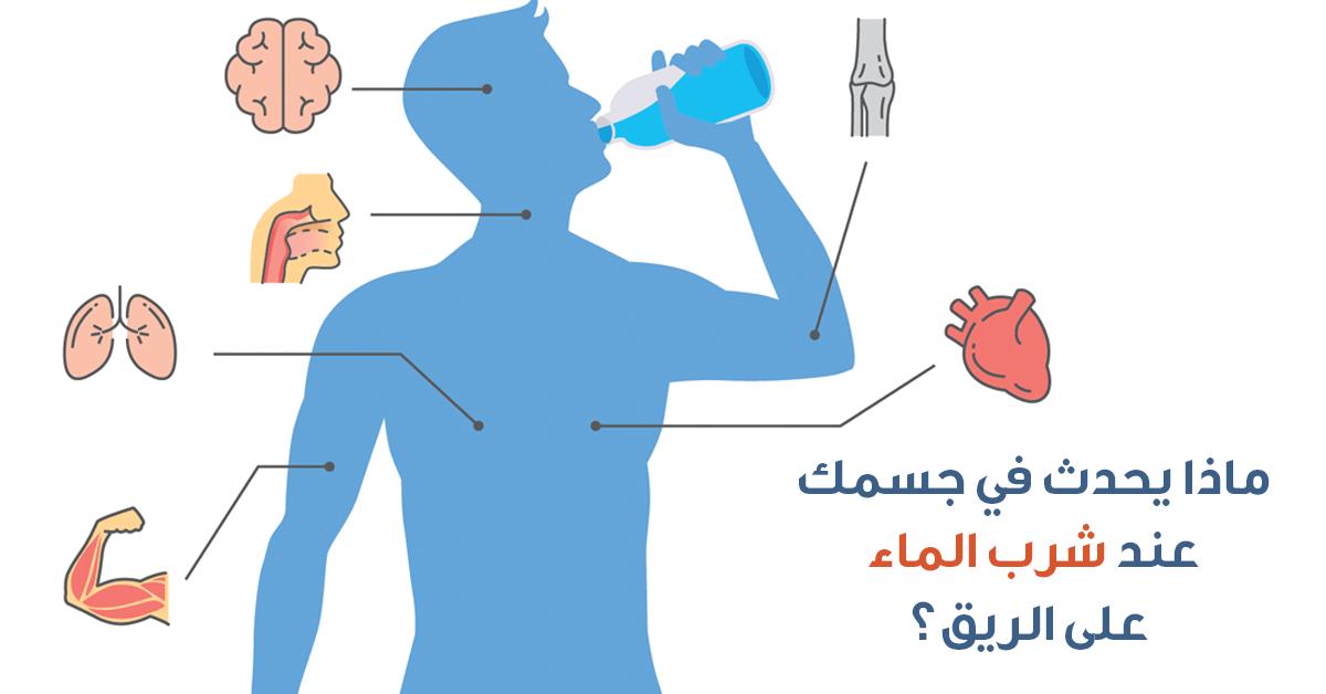ماذا يحدث في جسمك عند شرب الماء يوميًا على الريق؟ - ويب طب