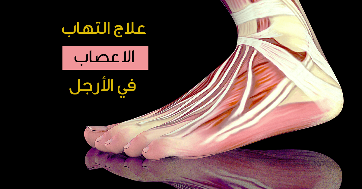 التهاب الأعصاب في الأرجل أسباب وعلاج ويب طب
