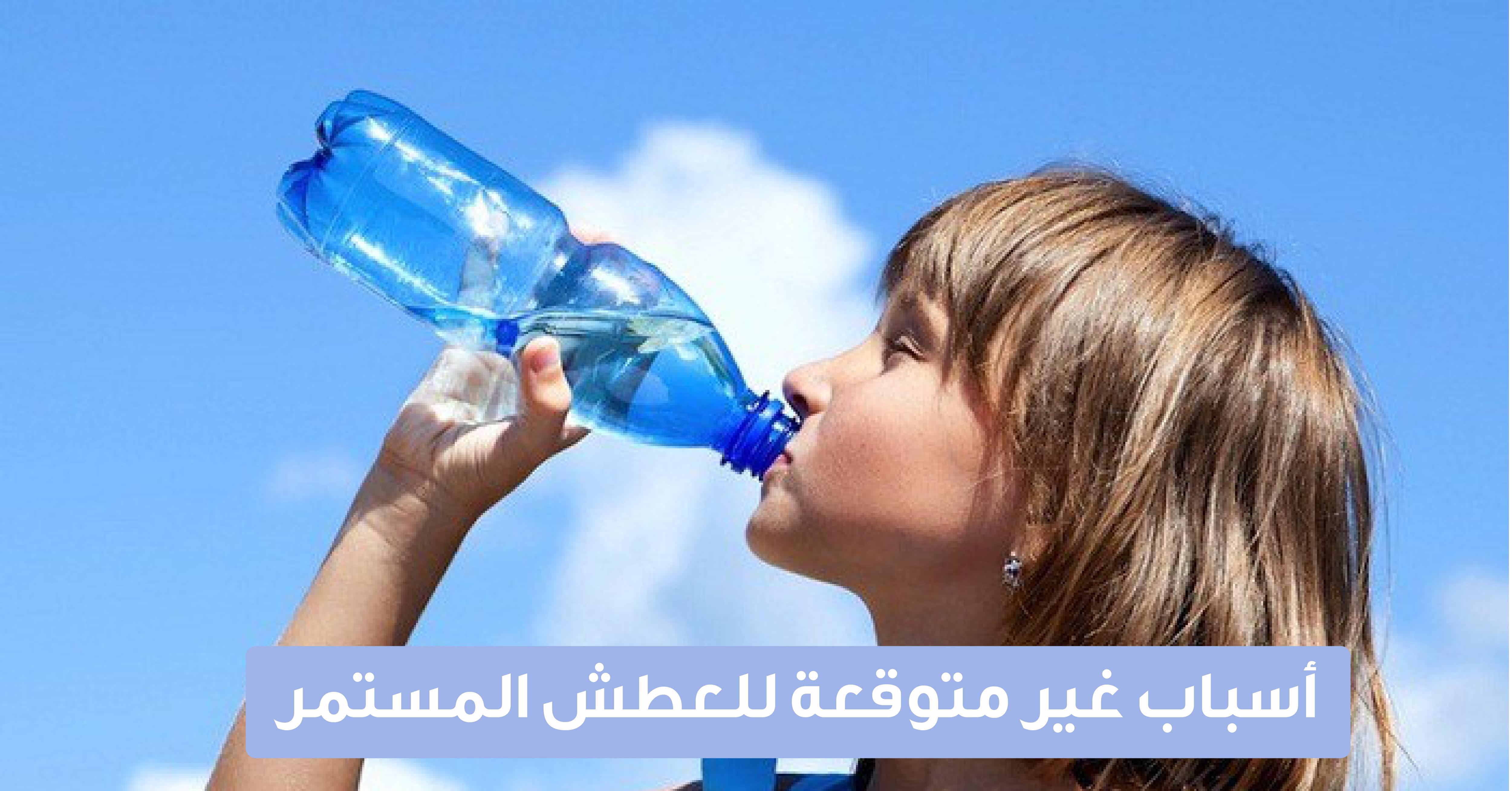 أسباب غير متوقعة للعطش المستمر ويب طب