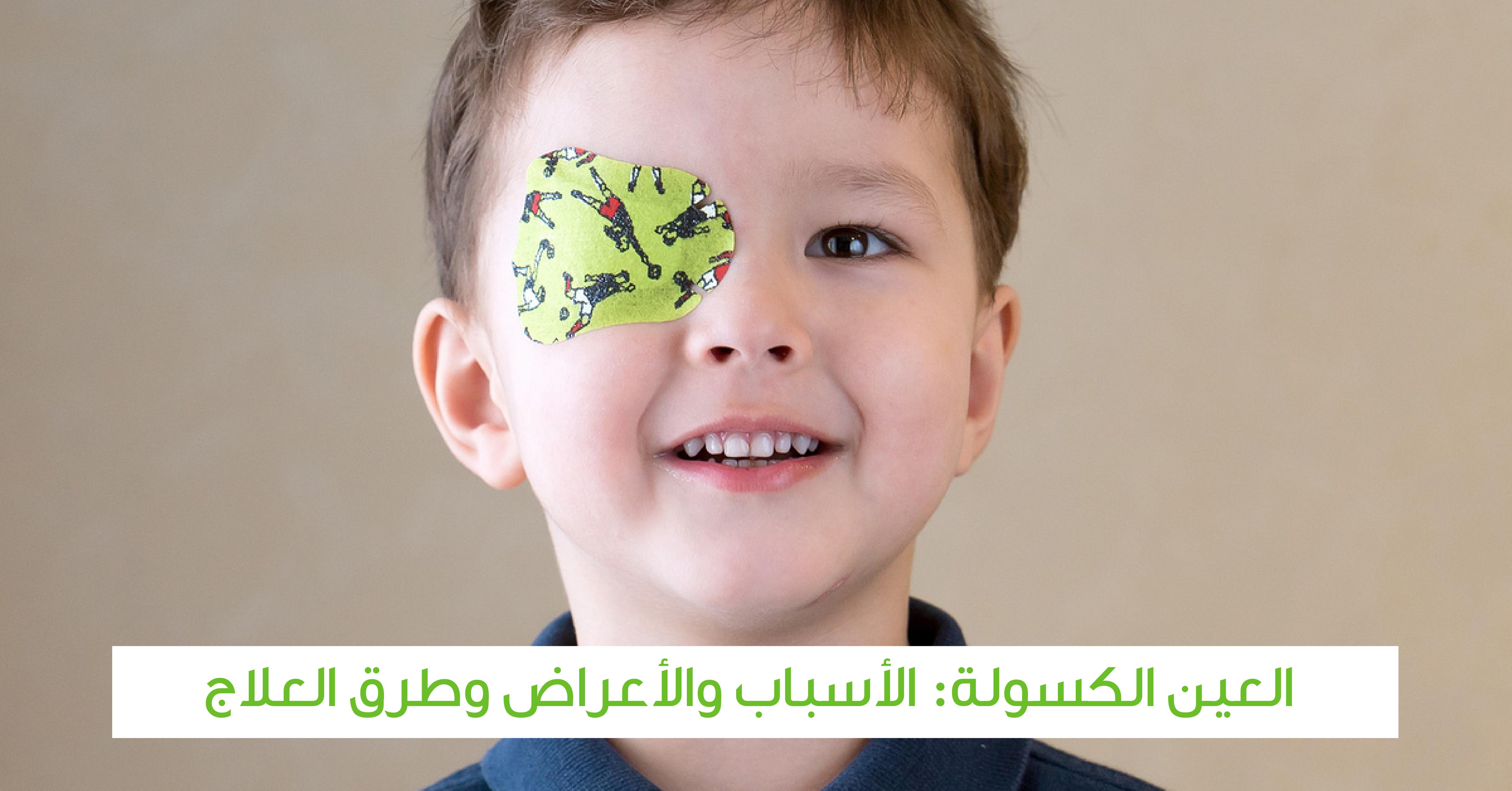 كايوس مكبس سجل الصور غطاء عيون للاطفال Dsvdedommel Com