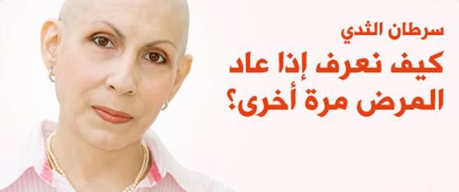 اعراض سرطان الثدي: هكذا تعرفين أنه عاد مجدداً
