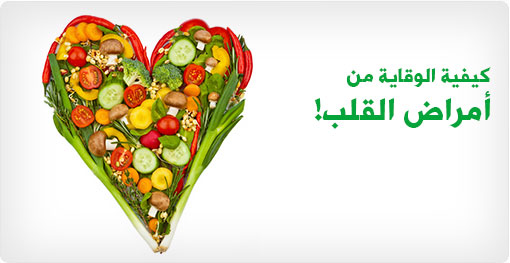 كيفية الوقاية من أمراض القلب