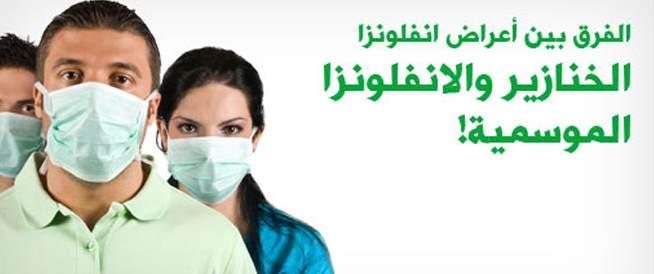 الفرق بين أعراض انفلونزا الخنازير والانفلونزا الموسمية