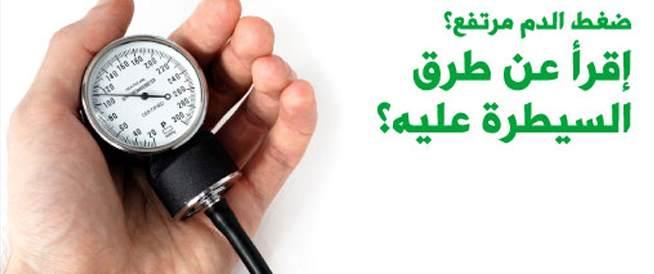 ضغط الدم المرتفع: كيف نتفاداه؟