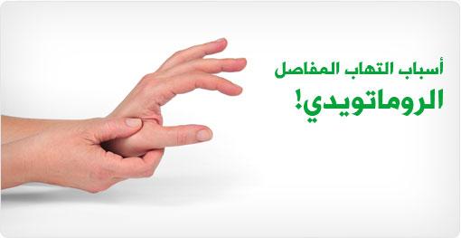 أسباب التهاب المفاصل الروماتويدي