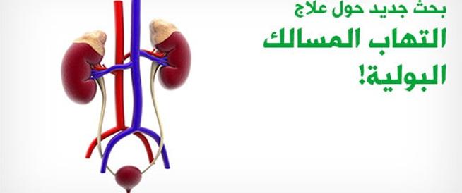 بحث حول علاج التهاب المسالك البولية