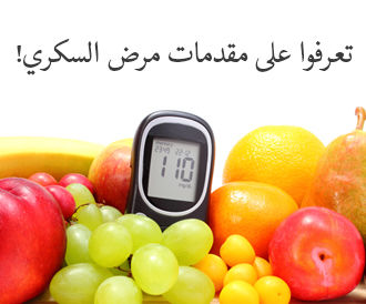 ما هي مقدمات مرض السكري؟