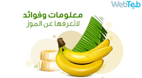 معلومات وفوائد لا تعرفها عن الموز