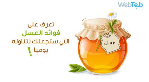 فوائد العسل التي ستجعلك تتناوله يوميا