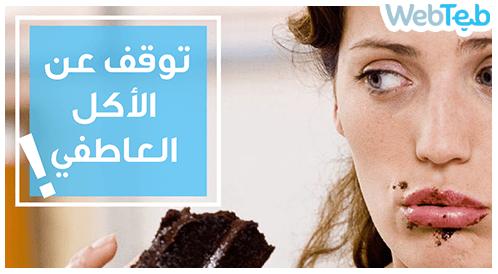 لا تأكل مشاعرك