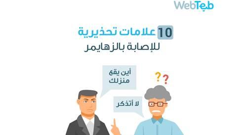 10 علامات تحذيرية للإصابة بالزهايمر