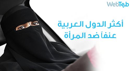أكثر الدول العربية عنفاً ضد المرأة