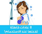 8 عادات خاطئة تفعلها عند الاستحمام!