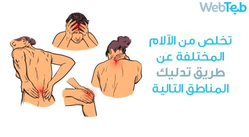 العلاج عن طريق التدليك