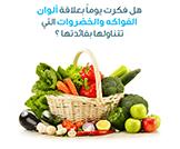 الوان الفوكه والخضراوات