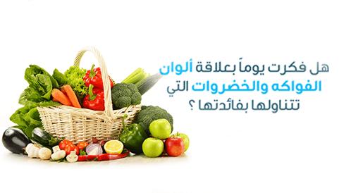 كيف تفيدك ألوان الفواكه والخضراوات؟