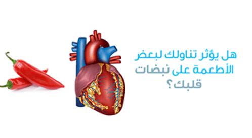 هل يؤثر تناولك لبعض الأطعمة على نبضات قلبك؟