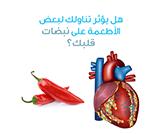 5 أطعمة تؤثر على نبضات قلبك!