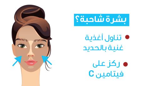 ماذا يقول وجهك عن صحتك؟