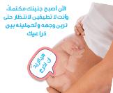 ماذا يحدث في جسمك في الشهر التاسع