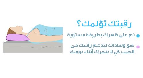 كيف تجد الوضعية الأمثل للنوم عند إصابتك بالألم!
