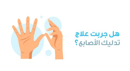 هل جربت علاج تدليك الأصابع؟