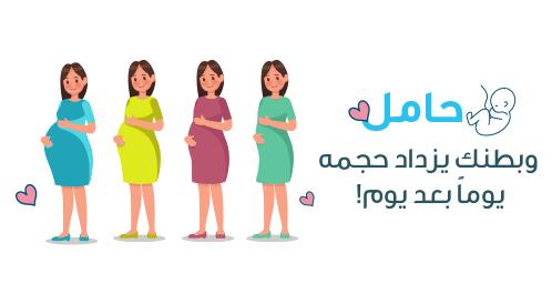 حامل وبطنك يزداد حجمه يوماً بعد يوم!
