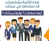 شخصيات الموظفين في مكان العمل