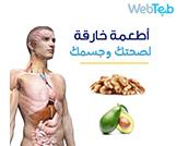 أطعمة خارقة لصحتك وجسمك