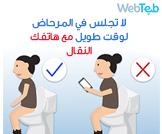 5 طرق صحية وسليمة لاستخدام المرحاض