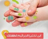 أين تختبئ الجراثيم لطفلك؟