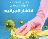 ماذا تعرف عن انتشار الجراثيم؟