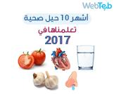 أشهر 10 حيل صحية تعلمناها في 2017