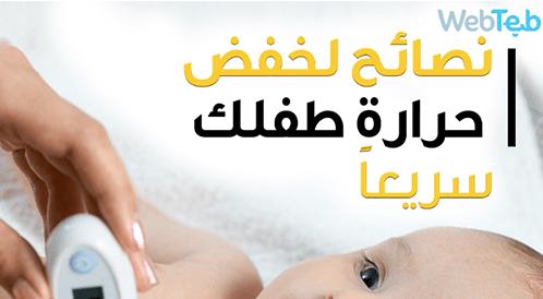 نصائح سريعة لخفض الحمى لدى الطفل