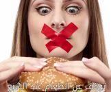 نصائح هامة في رمضان