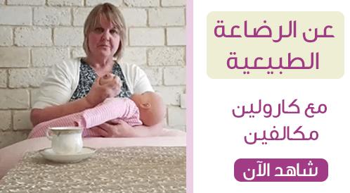 عن الرضاعة الطبيعية مع كارولين مكالفين
