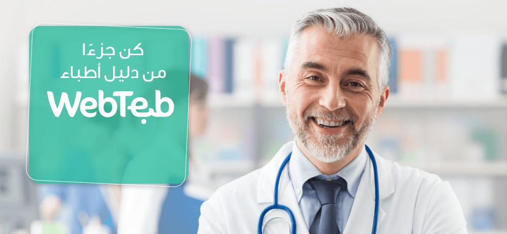 انضم لدليل اطباء ويب طب