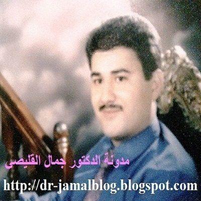 جمال القليصي