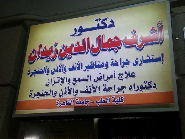 اشرف جمال زيدان