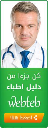 انضم لدليل الاطباء