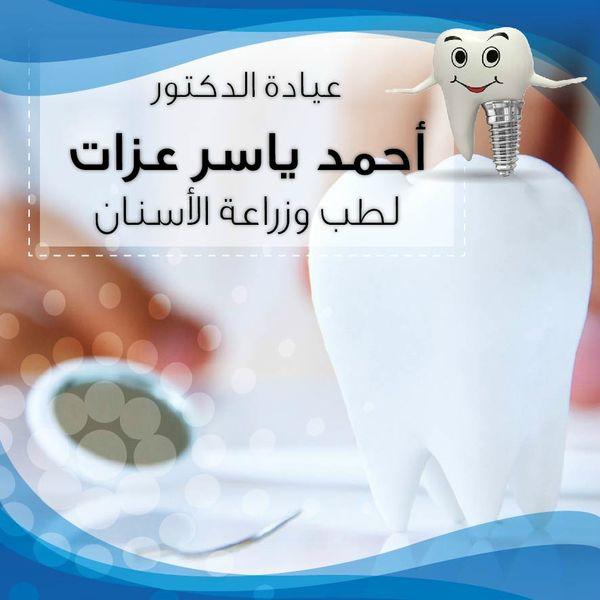أحمد ياسر عزات