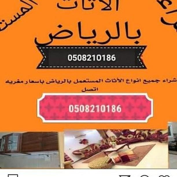 صورة صاحب النقاش - شراء اثاث مستعمل الرياض الرياض
