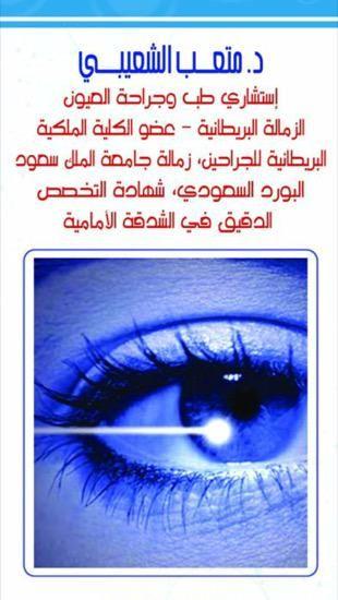 متعب الشعيبي 0557322400
